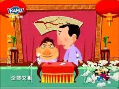 李金斗、陈涌泉动漫版相声《光棍儿国》