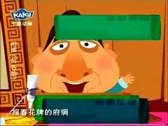 李金斗、陈涌泉动漫版相声《创名牌》