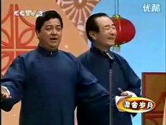 李金斗、陈涌泉对口相声《苦人赞》