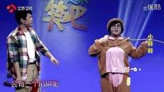 20141006一起来笑吧 贾玲、吴健小品《小哥哥2.0》