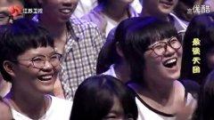 20141013一起来笑吧 何欢、大壮、何蔚然小品《最强天团3.0》