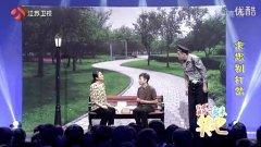 20141013一起来笑吧 李聪、子弹表演小品《求您别打岔2.0》