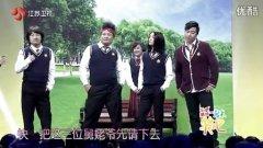 20141027一起来笑吧 贾玲、潘斌龙最新小品《总监驾到2.0》