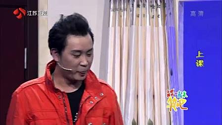 20141110一起来笑吧 尹艺夫、杜晓宇小品《摇滚家教》