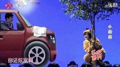 20141110一起来笑吧 贾玲、吴健最新小品《小哥哥7.0》