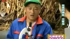 2009本山快乐营 赵四、王小虎爆笑主演《致瘸的神医》
