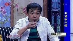 潘斌龙、张小斐、崔志佳小品《老舅和外甥》
