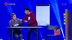 20141124一起来笑吧 胡允柘、王禹桥最新小品《鼠兄龙弟》