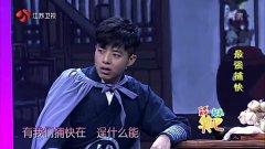 20141124一起来笑吧 朱天福、何欢最新小品《最强捕快》
