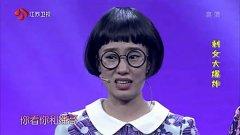 20141208一起来笑吧 贾玲、张小斐最新小品《剩女大爆炸3.0》
