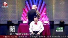 """超级笑星第二季:经典""""卓别林""""再现舞台 20141204"""