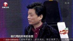 """超级笑星 第二季:土豪怒炫""""金货""""玩任性 20141127"""
