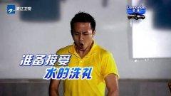 """奔跑吧兄弟第二期:""""情侣""""贴身肉搏大乱斗 20141017期"""