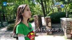 奔跑吧兄弟第四期:Baby施媚秒杀韩摄像师 20141031期