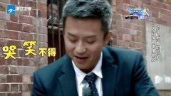 奔跑吧兄弟第七期:郑恺抛弃baby恋上歌女 20141121期