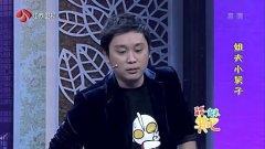 20141215一起来笑吧 尹艺夫、戴滢、大君小品《姐夫小舅子》