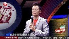 《超级笑星》第二季:泰国帅哥舞台秀东北RAP 20141211期