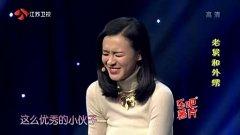 20141229期《一起来笑吧》 潘斌龙自称与李艾有夫妻相