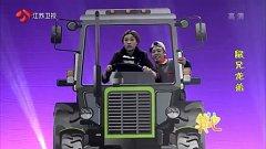 20150115一起来笑吧 胡允柏、王禹桥小品《鼠兄龙弟6.0》