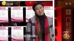 《组团儿上春晚2015》:巩汉林太瘦自嘲生鱼片 20150126期