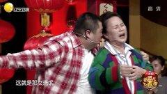 20150105组团儿上春晚 李晴、赵阳最新小品《捡爱》