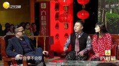 20150111组团儿上春晚 赵博、陈雯最新小品《劝赌》