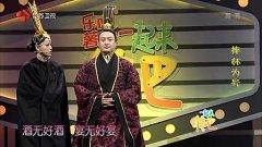 20150129一起来笑吧 高海宝、尹艺夫小品《摔杯为号》