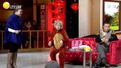 20150201组团儿上春晚 金阳、赵阳最新小品《人与猴儿》