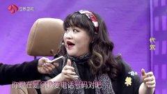 """20150212期《一起来笑吧》贾玲卖进""""怡红院""""被悲催退货"""