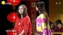 《组团儿上春晚2015》:老梁支招处理婆媳关系 20150208期