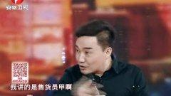 2015安徽卫视春晚 周群、阿进 刘刚小品《我要当导演》