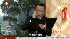 2015东方卫视春晚 侯耀华、舒悦小品《谁骗谁》