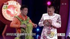 2015北京卫视春晚 贾旭明、张康相声《背包客》