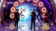 2015北京卫视春晚 白凯南、蒋诗萌、叶飞小品《音药节拍》