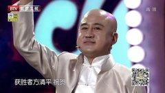 2015北京卫视春晚 方清平、张卫健脱口而出之《语速达人》