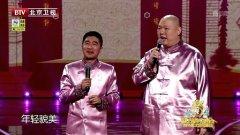 2015北京卫视春晚 应宁、王�h波相声《童年轶事》