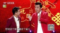 2015北京卫视春晚 何云伟、李菁相声《羊吃雀儿》