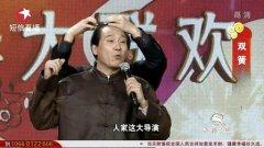 2015东方卫视春晚 大兵、赵卫国最新作品《双簧》