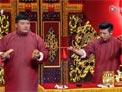 2015天津卫视春晚 高晓攀、尤宪超相声《三节拜花巷》