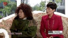 2015江苏卫视春晚 潘长江、杨蕾、韩兆小品《谈啥别谈钱》