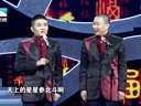 2015湖北春晚 苗阜、王声春晚最新相声《艺术人生》