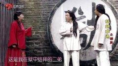 20150226一起来笑吧 贾玲、潘斌龙小品《插翅难逃之探监》