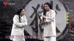 20150305一起来笑吧 潘斌龙、张小斐小品《插翅难逃之西洋暗器》