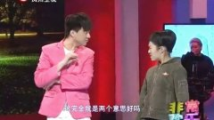 非常欢乐2015:老白变王子智娶方清平 20150108期