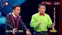 20150516期欢乐喜剧人 李菁表演魔术《大魔术师》