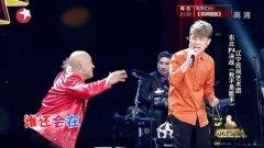 2015欢乐喜剧人 刘小光(赵四)、丫蛋最新小品《我不是歌手》