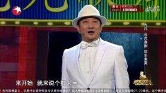 2015欢乐喜剧人 九孔、NONO小品《歌舞秀》