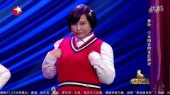 2015欢乐喜剧人 贾玲最新小品《TF girls》