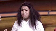 2015喜剧班的春天 贾玲、张小斐最新小品《刀下留人之劫法场》