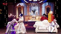 20150724期喜剧班的春天 最新小品《成人童话之灰姑娘》